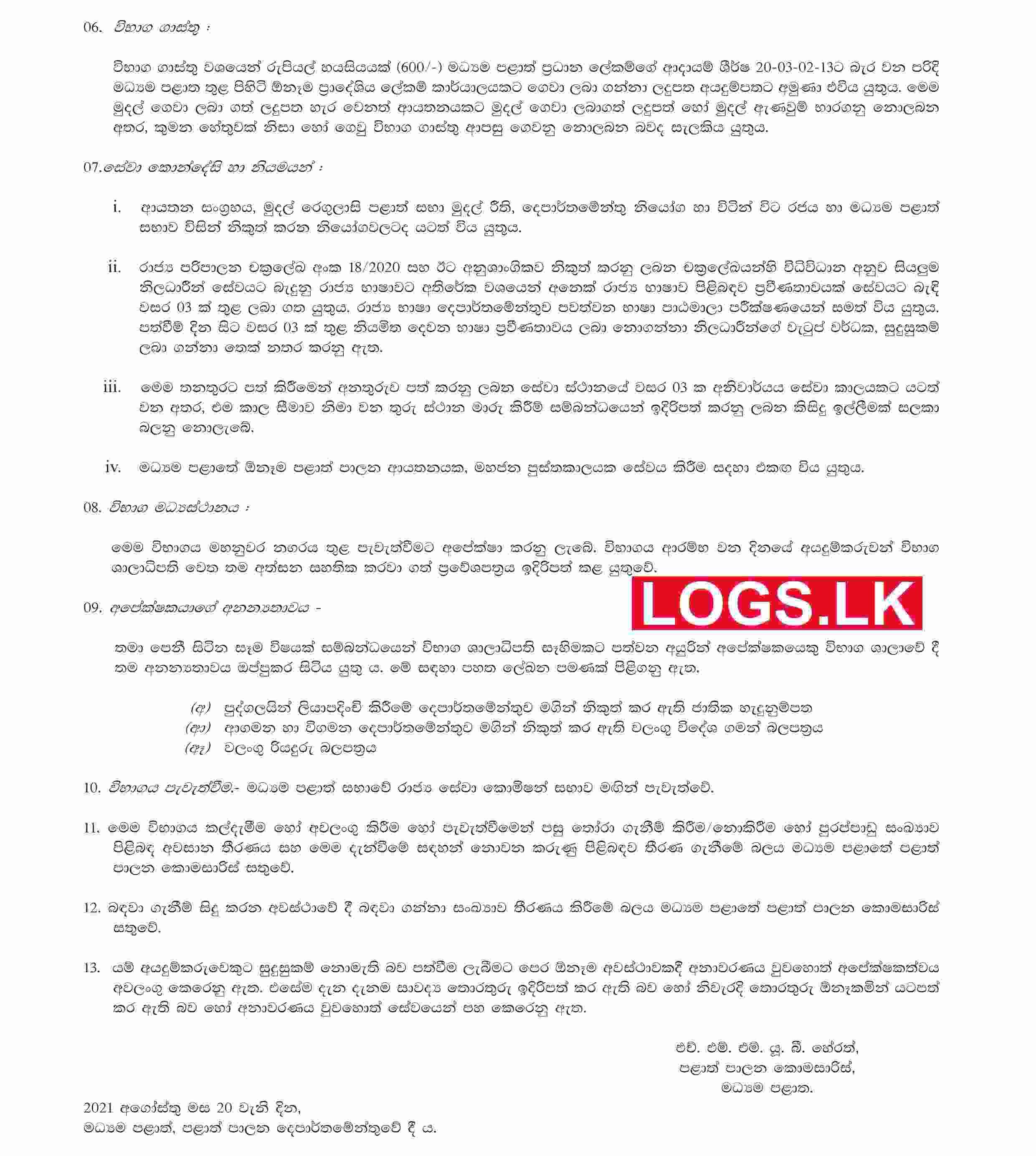 Central Province Library Service Exam Gazette 2021 Sinhala Details