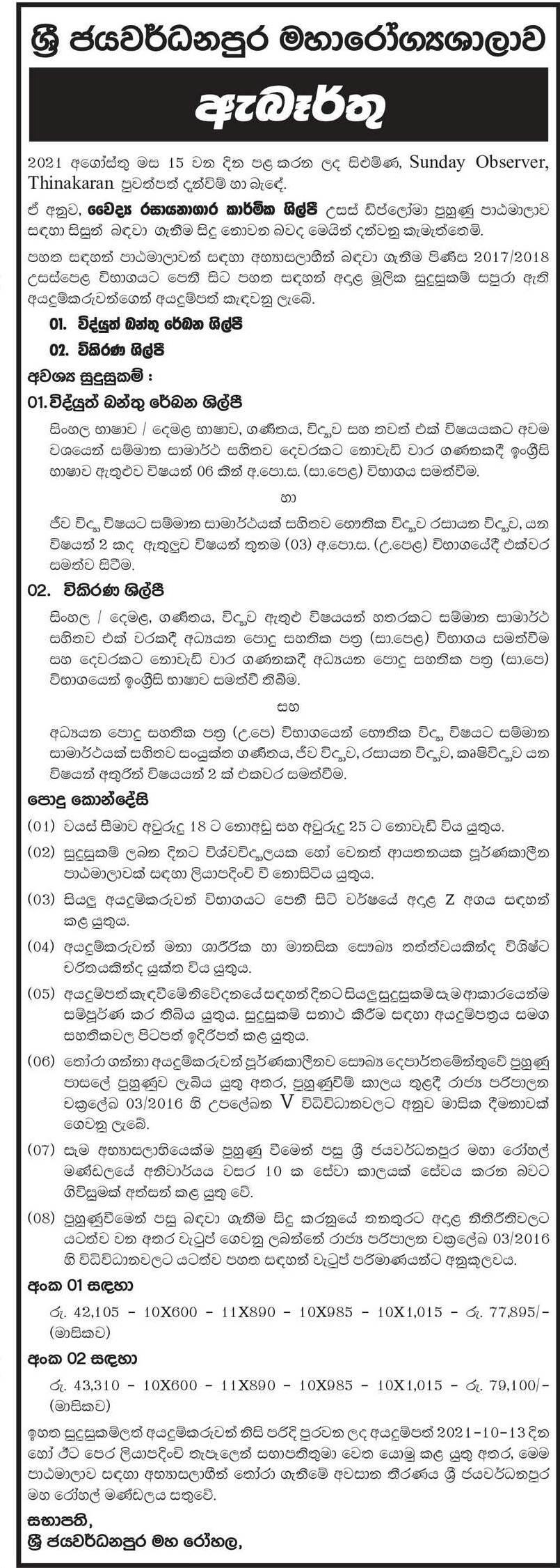 Electro Cardiographer, Radiographer - Sri Jayewardenepura General Hospital Sinhala