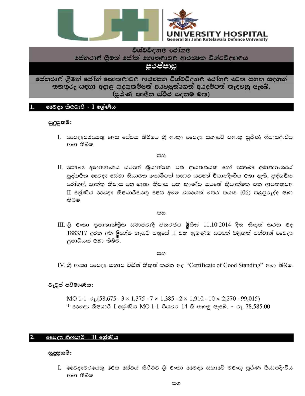 General Sir John Kotelawala Defence University Hospital Jobs Vacancies Sinhala